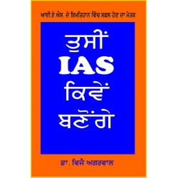 Tuias Ias Kiwen Bano Ge 1 January 2015 Paperback Dr. Vijay Aggarwal