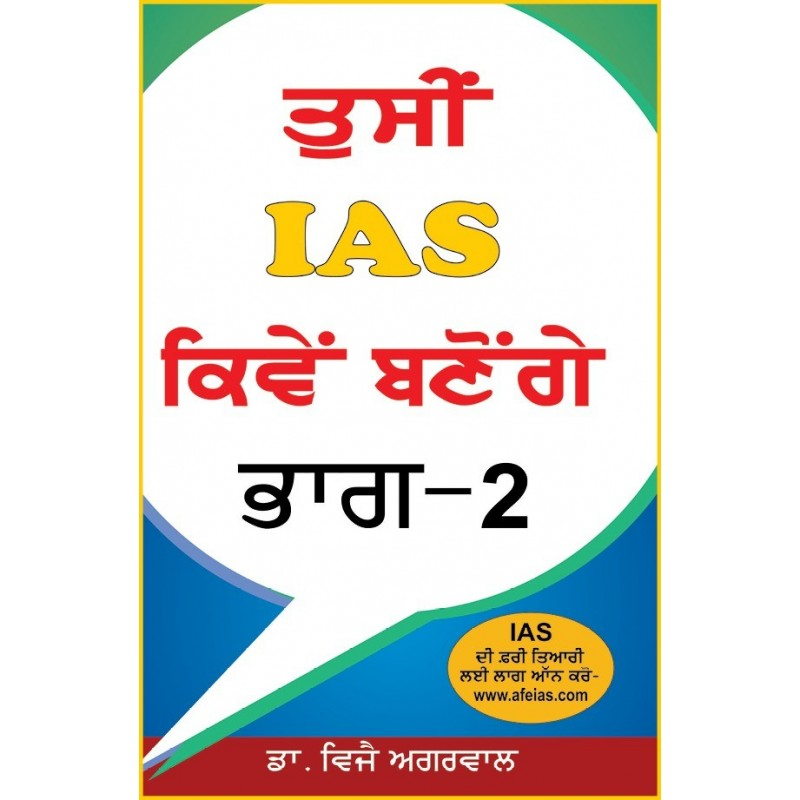 Tusi IAS Kiwe Banoge 2 Paperback Dr. Vijay Aggarwal