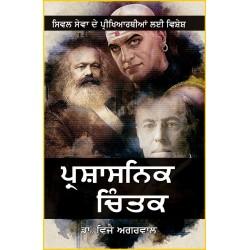 Prashasnik Chintak Punjabi Edition Paperback Dr. Vijay Agrawal