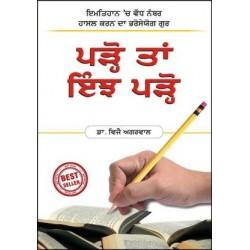 Pdo Tan Inj Pdo Paperback, Dr. Vijay Aggarwal