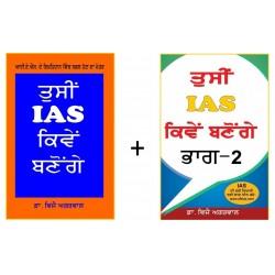 ਤੁਸੀਂ ਆਈ ਏ ਐਸ ( IAS ) ਕਿਵੇਂ ਬਣੋਗੇ । ਡਾ. ਵਿਜੇ ਅਗਰਵਾਲ Combo Tusi IAS Kiven Banoge by Dr Vijay Agarwal Part & 2