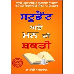 Student aur Mann ki Shakti Punjabi Paperback 1 January 2015 Dr. Agarwal