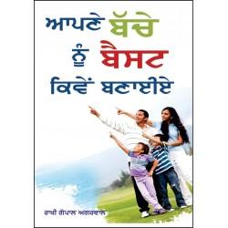 Apne Bachhe Nu Best Kiven Banyiye Punjabi Paperback Rakhi Gopal Agrawal