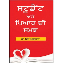 Student ate pyar di samajh Punjabi Paperback January 1 2016