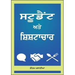 Student Ate Shishtachar Paperback Punjabi Gautam Masania