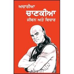 Acharia Channkia Jiwan Ate Vichar Punjabi Book Sarjeet Talwar