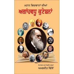 Agahvaduh Quotations of Great Scholars Punjabi Edition