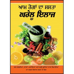 Aam Roga Da Sasta Gharelu ilaaj by Sarjeet Talwar