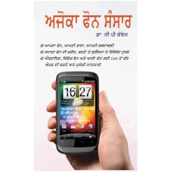 Ajoka Phone Sansar  Book By Dr. C. P. Kamboj Punjabi Paperback