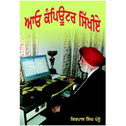Aao Computer Sikhiye in Panyabí by Kirpal Singh Pannu