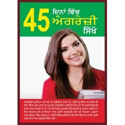 45 Dina Vich angreji Sikho Paperback Kamaljit Language Punjabi