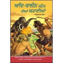 Aad-Kaleen Manukh Dian Khaniyan by Jagraj Dhaula in Punjabi