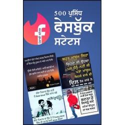500 Famous Facebook Status Paperback Khushpreet Language Punjabi