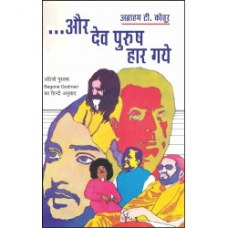 Aaur Dev Purush Haar Gaye Language Hindi by Abraham T. Kovoor