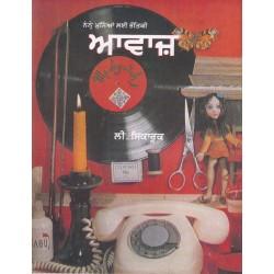 Aawaz By Lee Sikarook Language Punjabi